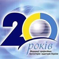 Федерація професійних бухгалтерів та аудиторів України - ФПБАУ