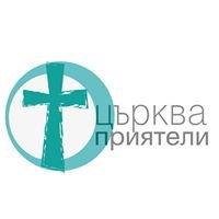 църква Приятели