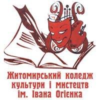 Житомирський коледж культури і мистецтва ім. Івана Огієнка