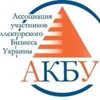 Ассоциация участников коллекторского бизнеса Украины