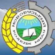 Новобузький коледж Миколаївського національного аграрного університету