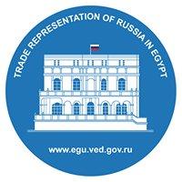 Trade Representation of Russia in Egypt