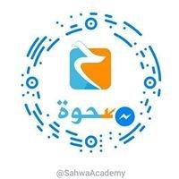 اكاديمية صحوة - Sahwa Academy
