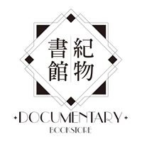 紀物+Documentary+