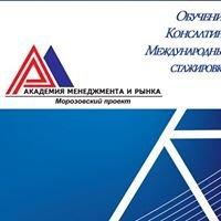 Академия менеджмента и рынка (АМИР)