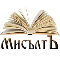 Антикварна книжарница МисълтЪ