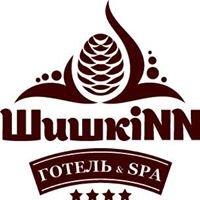 """Загородный СПА-отель """"Шишкinn"""""""