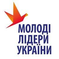 Молоді лідери України