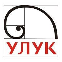 ULUK - Udruženje Likovnih Umetnika Kruševca