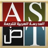 Arab School of Translation - distance training center
