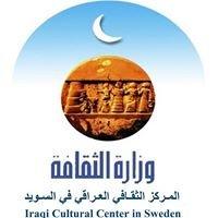Iraqi Cultural Center-Sweden المركز الثقافي العراقي في السويد