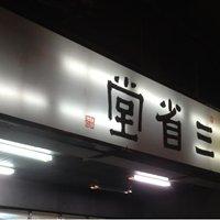 台東三省堂