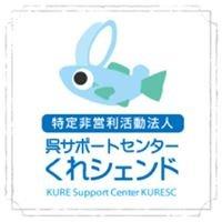 NPO法人 呉サポートセンターくれシェンド