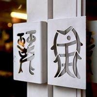 魚麗人文主題書店‧魚麗共同廚房