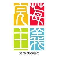 完莓主義perfectionism,原蔬養生舒食