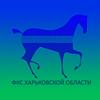 Федерация Конного Спорта Харьковской Области