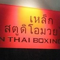 IRON Thai Boxing Studio