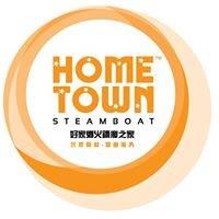 Hometown Steamboat Restaurant 好家乡火锅世家