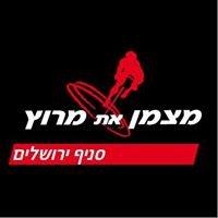 מצמן את מרוץ ירושלים