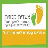 עמותת צעדים קטנים למען ילדים חולי דושן ובקר