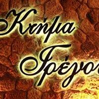 Κτημα Γρεγου - Ktima Gregou