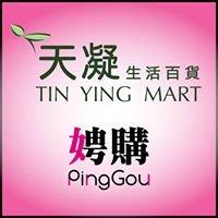 PingGou