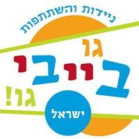 גו בייבי גו ישראל GoBabyGo Israel