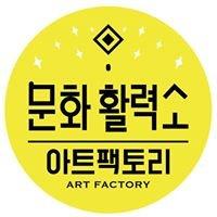 문화활력소 Art Project