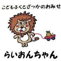 Lion-chan(子ども服と雑貨のお店)