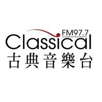 Classical FM97.7 古典音樂台