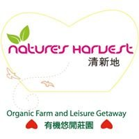 Nature's Harvest 清新地