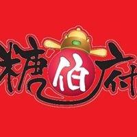 糖伯府 Tang Bo Fu