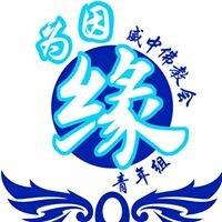 威中佛教会青年组