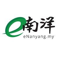南洋商报 Nanyang Siang Pau