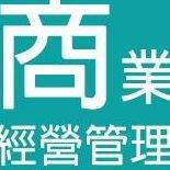 中國生產力中心-商業經營管理補給讚