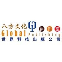 八方文化创作室 Global Publishing