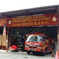 Bomba Sukarela Kg Cross St  大山脚鱼池区自愿消防队