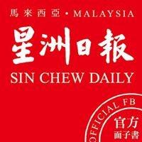 Sin Chew Daily NS 星洲日报花城