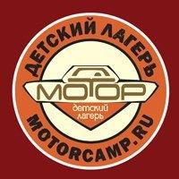 Мотор - детский лагерь