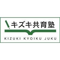 キズキ共育塾:不登校・ひきこもり・中退経験者の学び直しを支援する個別指導塾