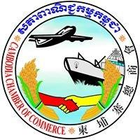 សភាពាណិជ្ជកម្មកម្ពុជា Cambodia Chamber of Commerce