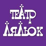 Київський театр ляльок на лівому березі Дніпра