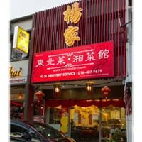 楊家总行:槟城店Yang Jia Chinese Cuisine-pulau Tikus