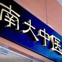 NTU Chinese Medicine Clinic 南大中医诊所