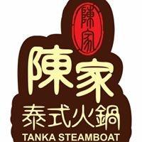 Tanka Steamboat 陳家泰式火鍋