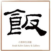 Anak Kulim Eatery & Gallery 小居林生活館